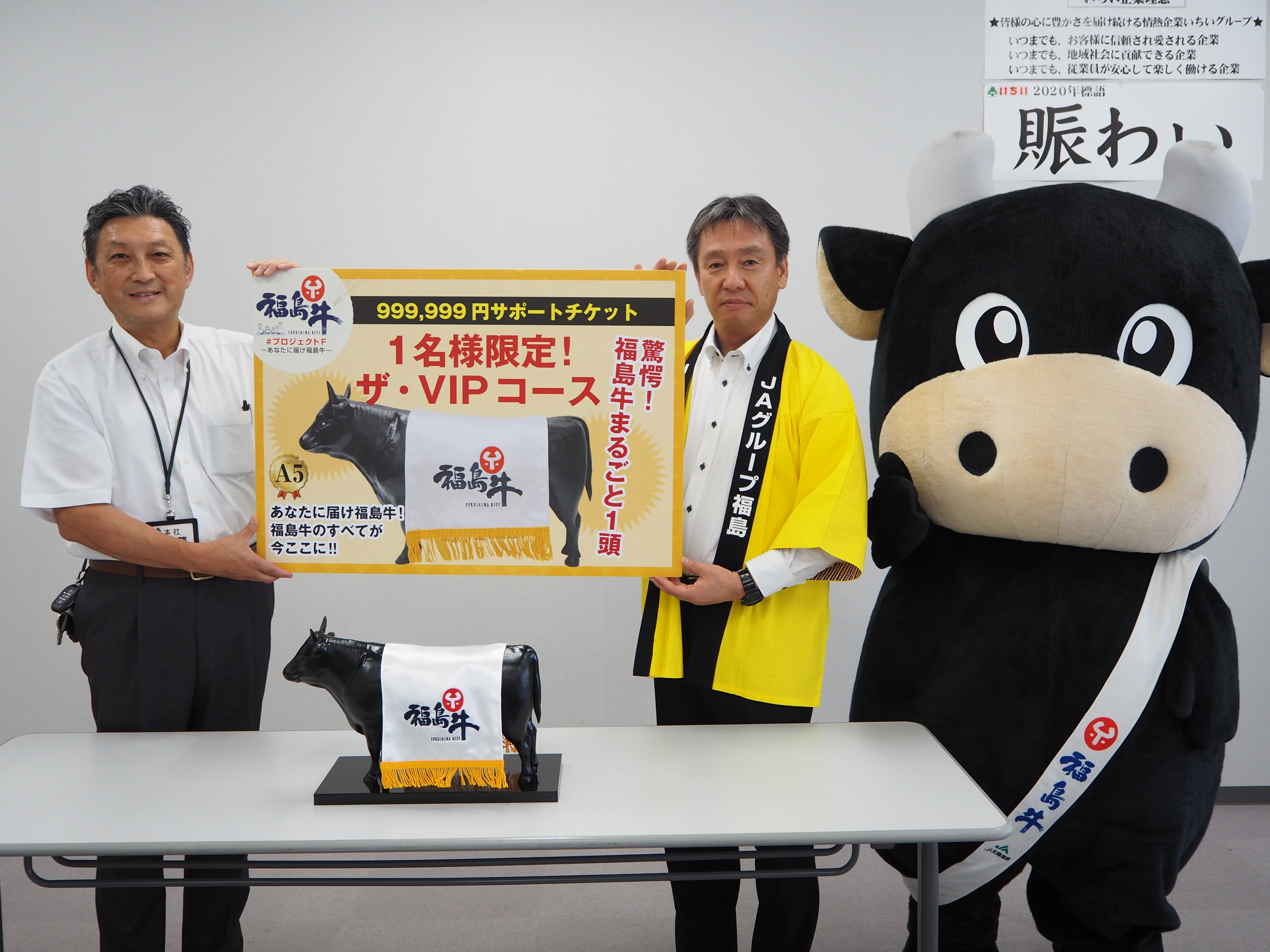 ㈱いちい様に「ザ・VIPコース」返礼品・福島牛まるごと1頭を贈呈いたしました!