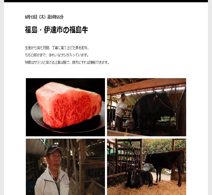~BSテレビ東京「おいしさのカタチ」~で『福島牛』が紹介されます!
