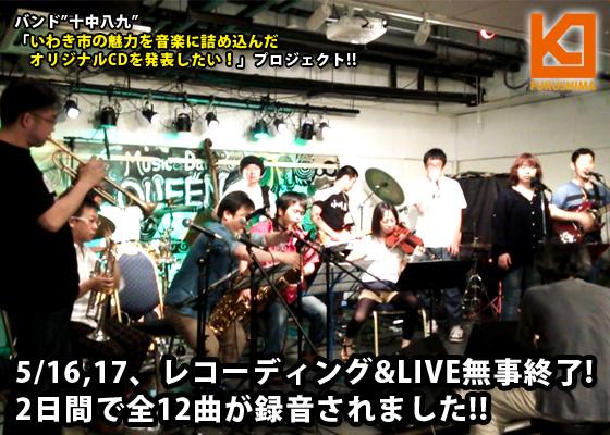 """""""十中八九"""":5/16,17、レコーディング & LIVE、無事に終了しました!!"""