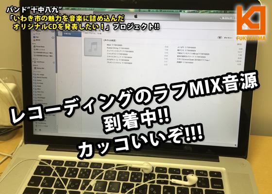 """""""十中八九"""":レコーディングのラフMIX音源 到着中!!"""