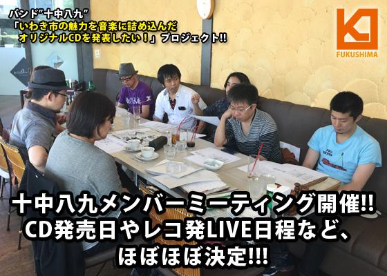 """""""十中八九"""":メンバー会議実施!CD発売日などほぼほぼ決定!!"""