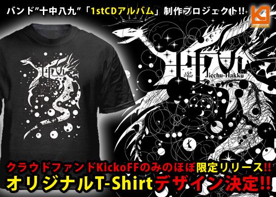 """""""十中八九"""":限定オリジナルTシャツのデザイン決定!KickOFF支援者様限定リリース!!"""