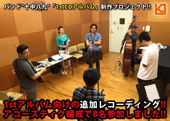 """""""十中八九"""":1stアルバム向けの楽曲を追加レコーディング!アコースティック編成です♪"""