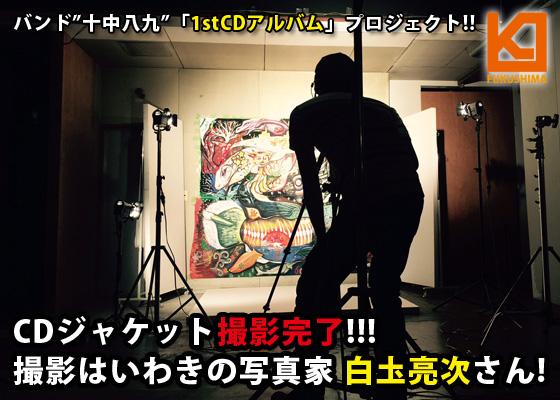 """""""十中八九"""":CDジャケット撮影完了!いわきの写真家 白圡亮次さんにご協力いただきました!"""
