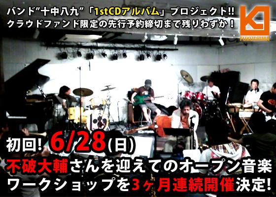 """""""十中八九"""":不破大輔さんを迎えてのオープン音楽ワークショップを3ヶ月連続開催決定!"""