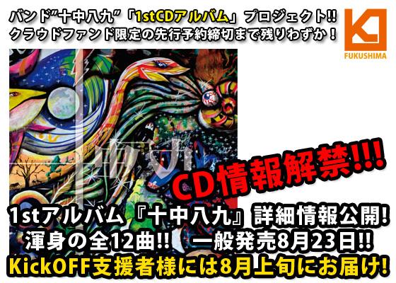 """""""十中八九"""":不破大輔プロデュース1stアルバム『十中八九』詳細情報解禁!!"""