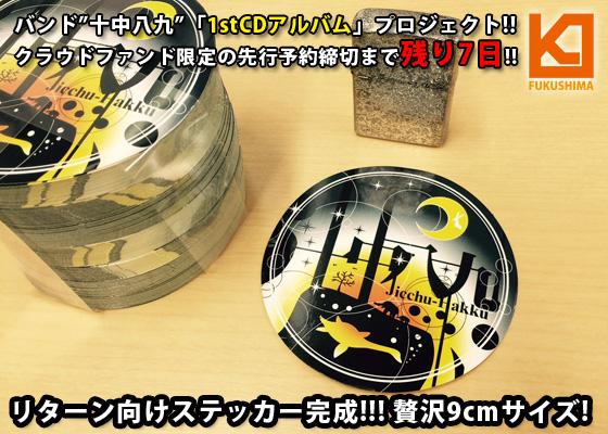 """""""十中八九"""":募集締切まであと7日!!リターン向けステッカー完成&到着!!!"""