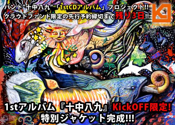 """""""十中八九"""":募集締切まであと3日!!KickOFF限定の特別ジャケット公開!!!"""