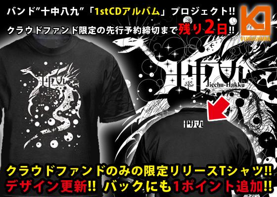 """""""十中八九"""":募集締切まであと2日!! KickOFF限定Tシャツグレードアップ!!!"""