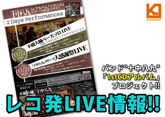 """""""十中八九"""":レコ発LIVE情報! 11/22,23開催!"""