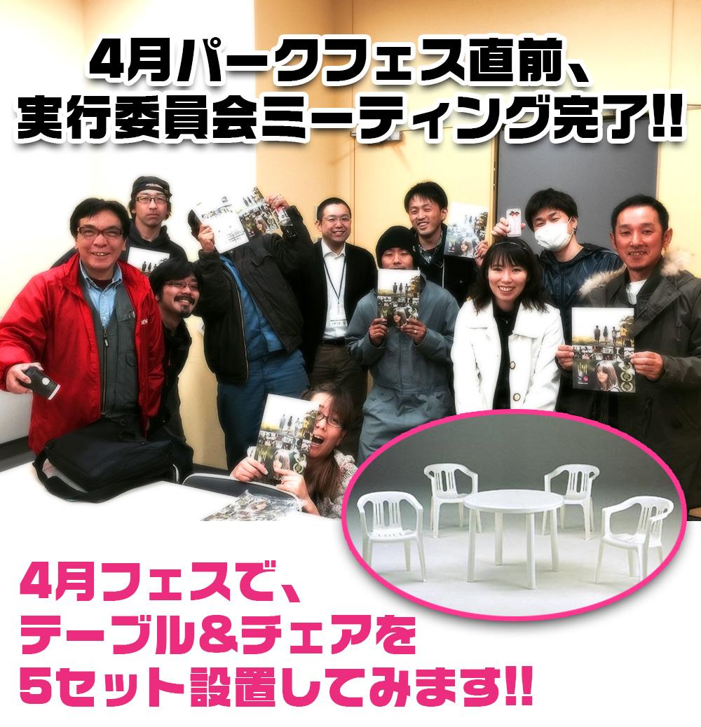 【パークフェス】4月フェス目前! テーブル&チェア、5セット設置してみます!!!