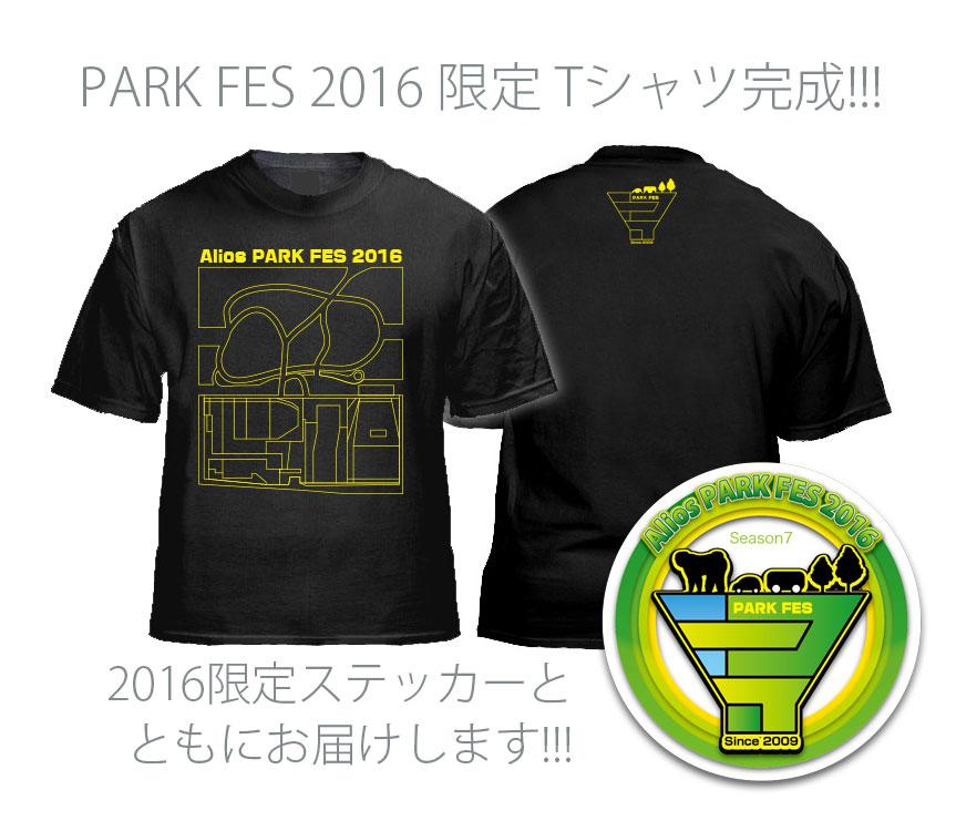 【パークフェス】2016年限定Tシャツデザイン完成! 応援のお返しにお送りさせていただきます!