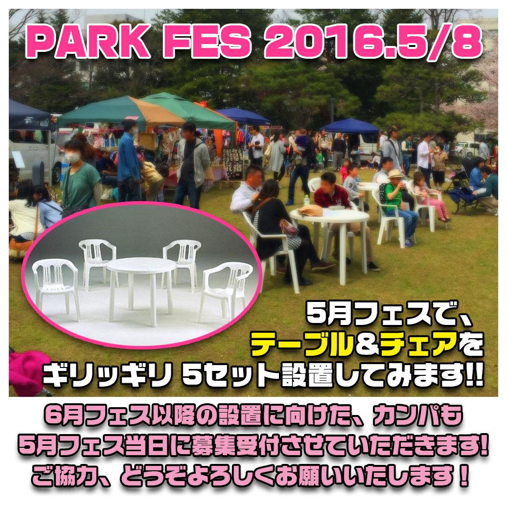 【パークフェス】5月フェスもテーブル&チェア5セット設置!! 応援も引き続き募集中です!