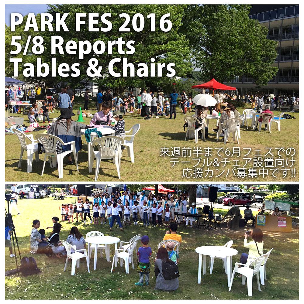 【パークフェス】5月フェスもテーブル&チェア5セット設置しました!! 応援も引き続き募集中です!