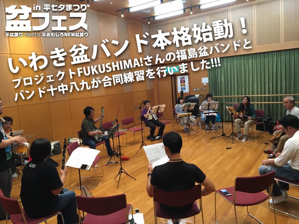 【盆フェス!】プロジェクトFUKUSHIMA!さんの盆バンドと合同練習を行いました!