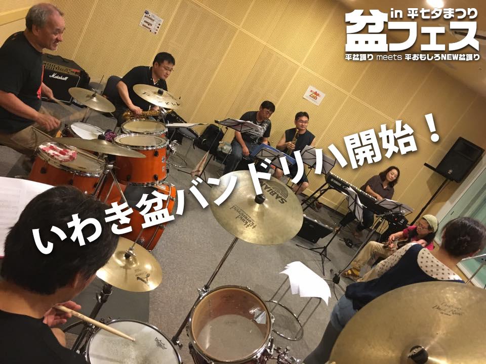 【盆フェス!】いわき盆バンド!初のリハーサルを行いました!