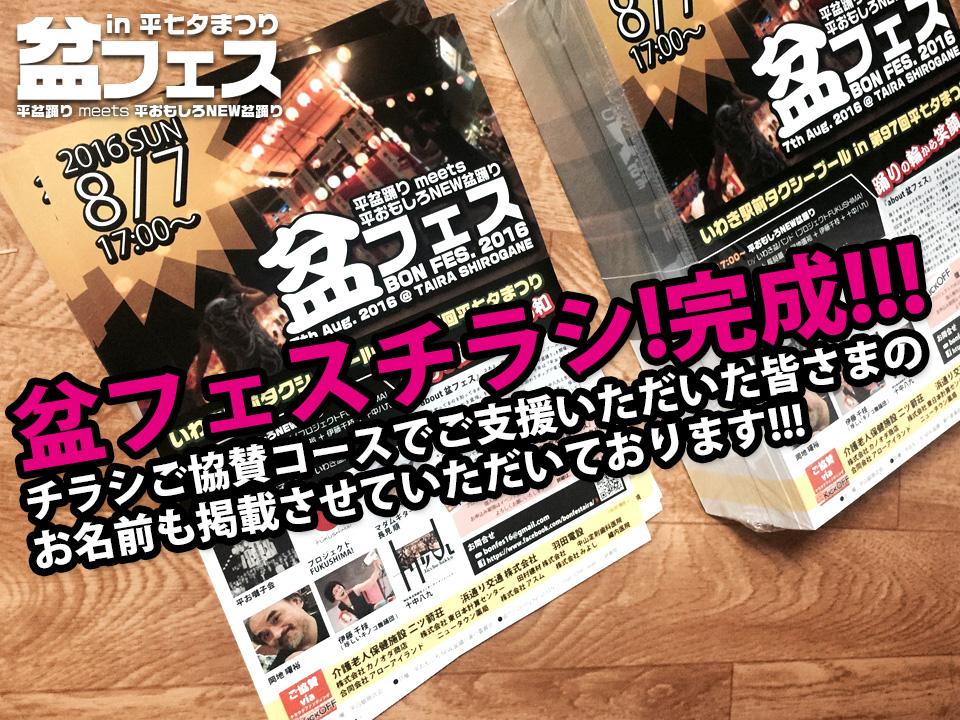 【盆フェス!】8/7(日)向けのイベントチラシ完成しました!!!! 裏面はクラウドファンドの応募用紙も!!
