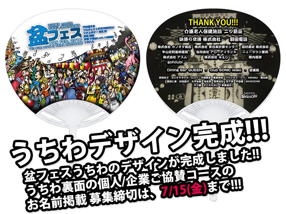 【盆フェス!】うちわのデザインが決定しました! お名前掲載コースのお申込みは7/15(金)締切!!お早めにどうぞ!