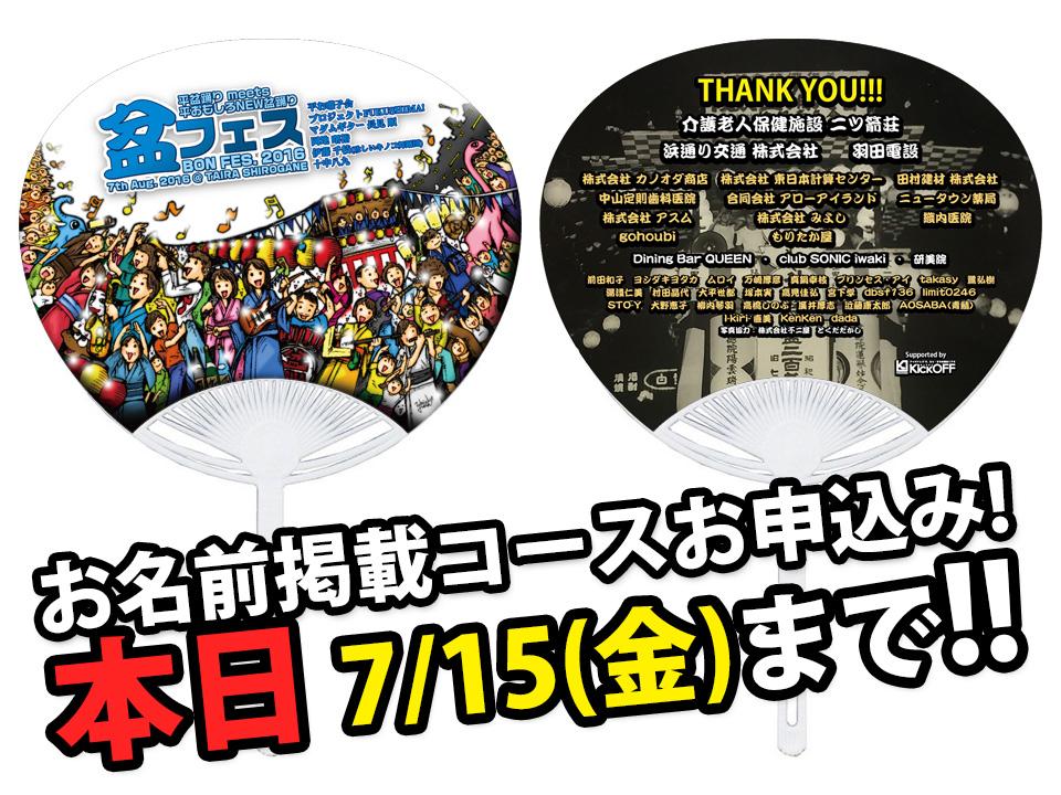 【盆フェス!】うちわお名前掲載コース締切いよいよ本日!!7/15(金)締切です!