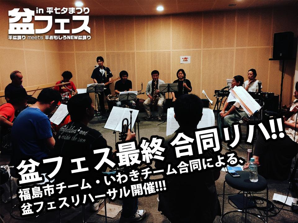 【盆フェス!】いわき盆バンド合同リハーサル開催!!! ご支援もまだまだ募集中!!