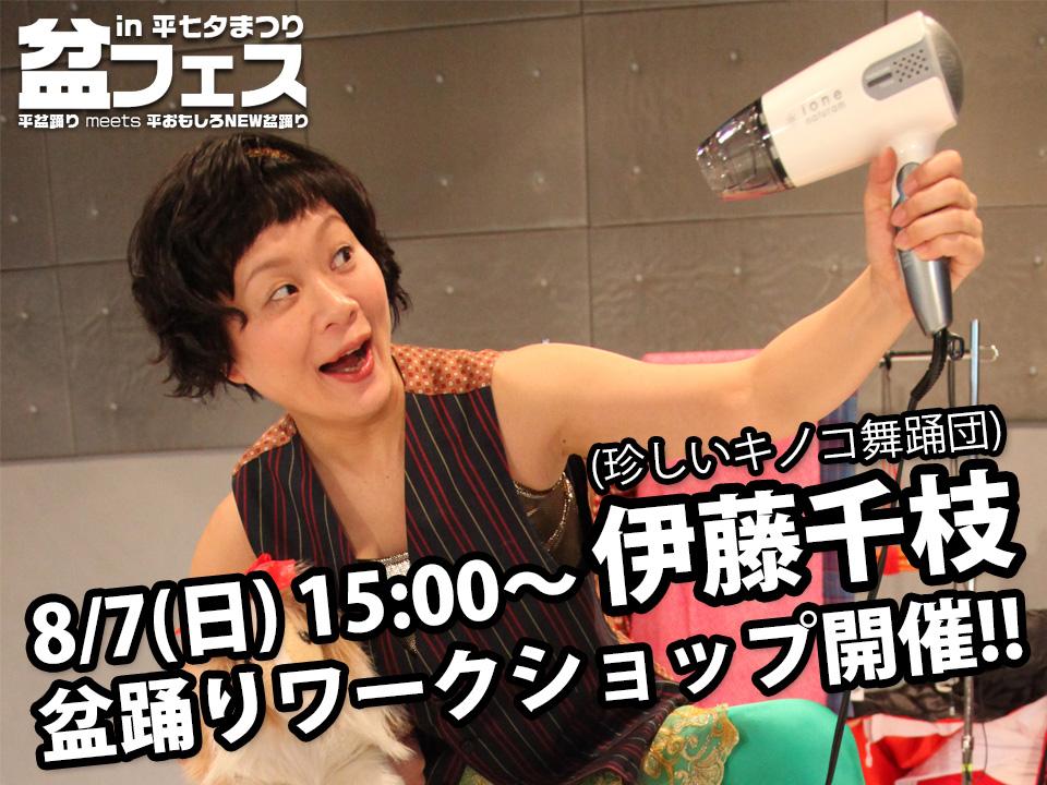 【盆フェス!】珍しいキノコ舞踊団 伊藤千枝さんの盆踊りWS開催決定! ご支援もまだまだ募集中!!