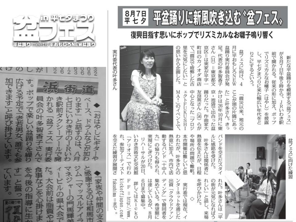 【盆フェス!】7/26付の福島民報さん、いわき民報さんに記事掲載いただきました!!