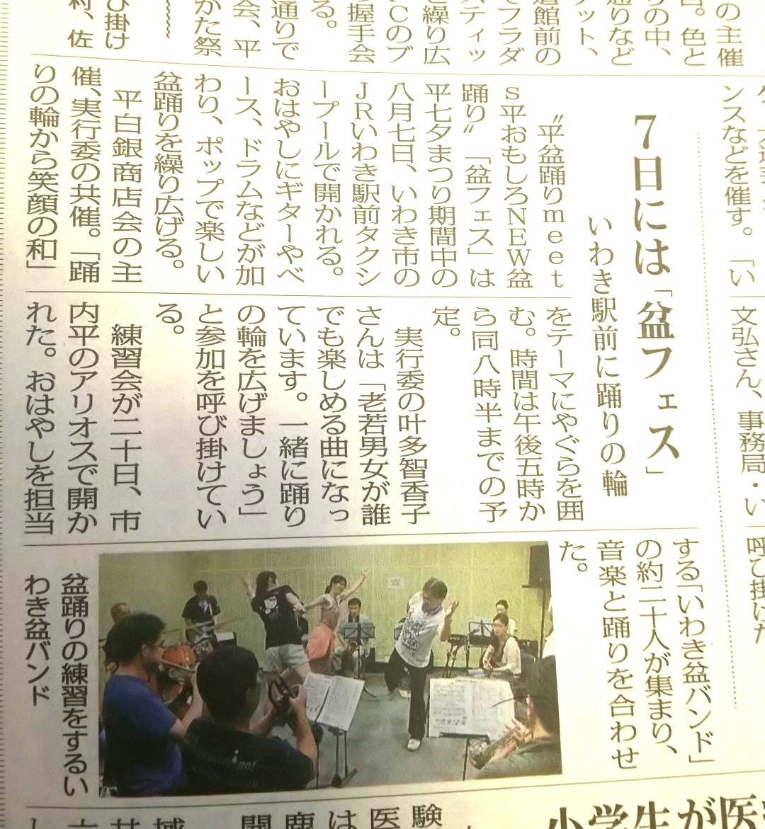 【盆フェス!】7/29付の福島民報さんご紹介記事を掲載いただきました!! クラウドファンドもまだまだ募集中!