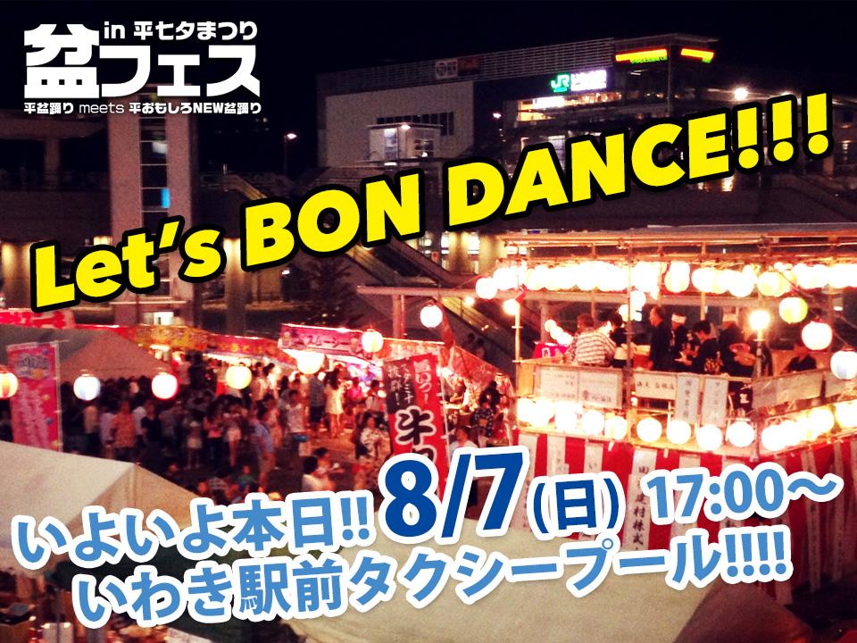 【盆フェス!】いよいよ本日開催!!! 8/7(日) 17:00〜 いわき駅前タクシープールに集合!!