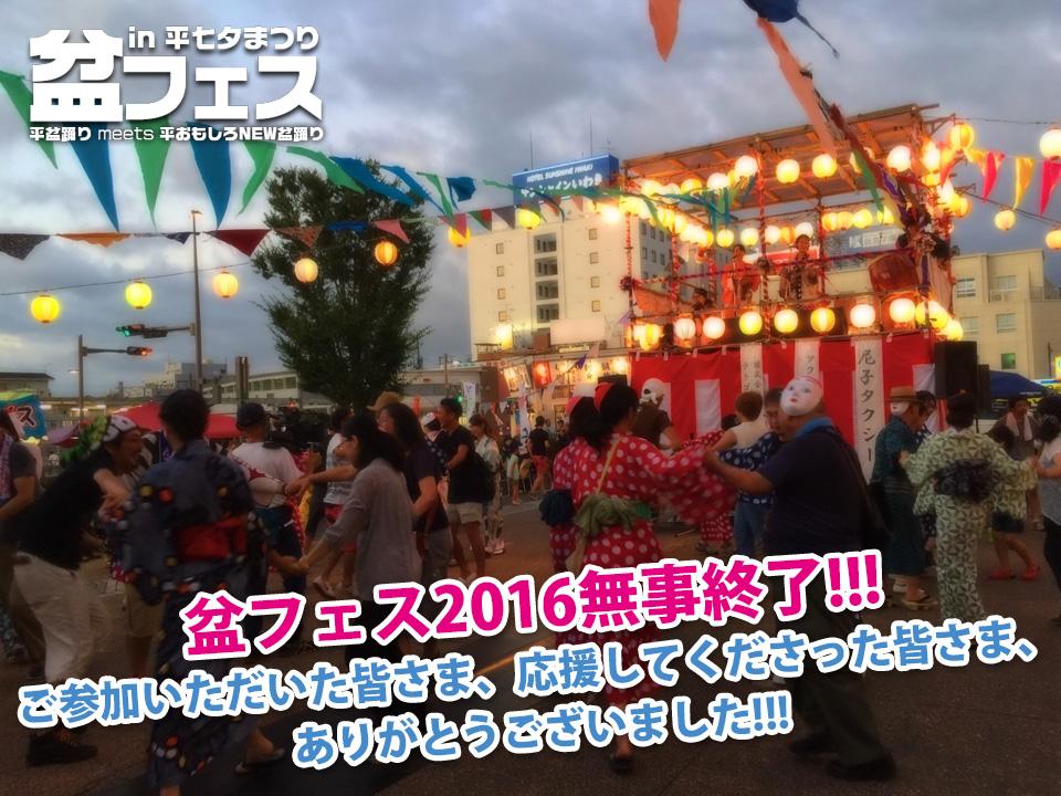 【盆フェス!】8/7(日)いわき駅前タクシープールにて無事に開催! ご来場いただいた皆様ありがとうございました!