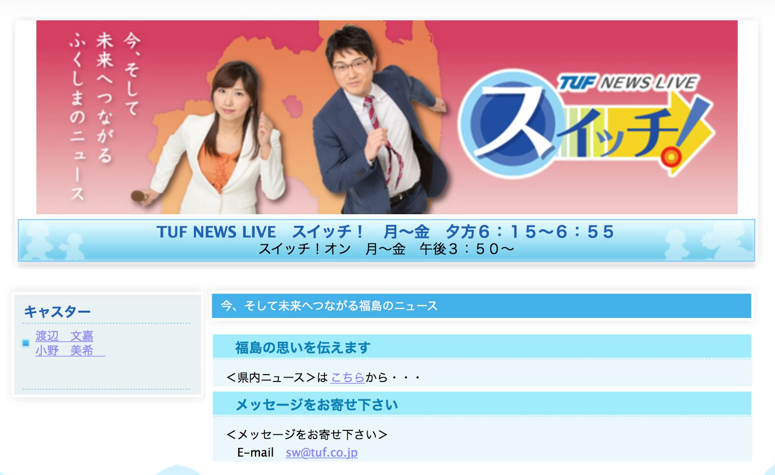 【盆フェス!】8/12(金) TUF テレビユー福島『スイッチ』(18:15〜)にて盆フェスの模様が流れるそうですよ!?