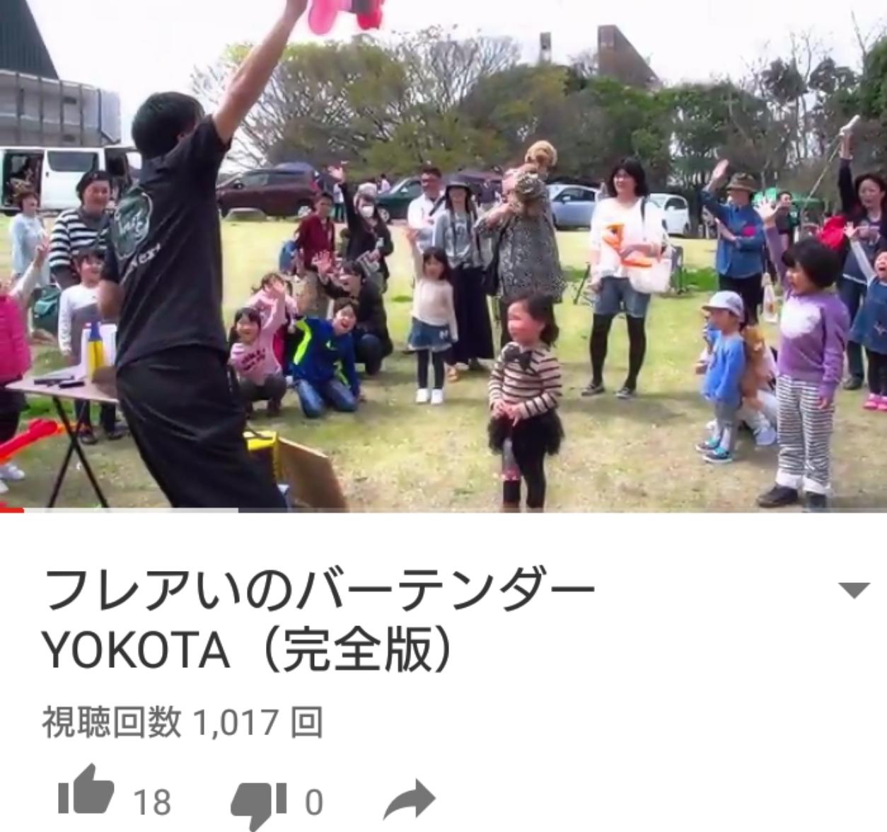 カラーコーンで世界記録に挑戦‼:動画再生1000回達成!