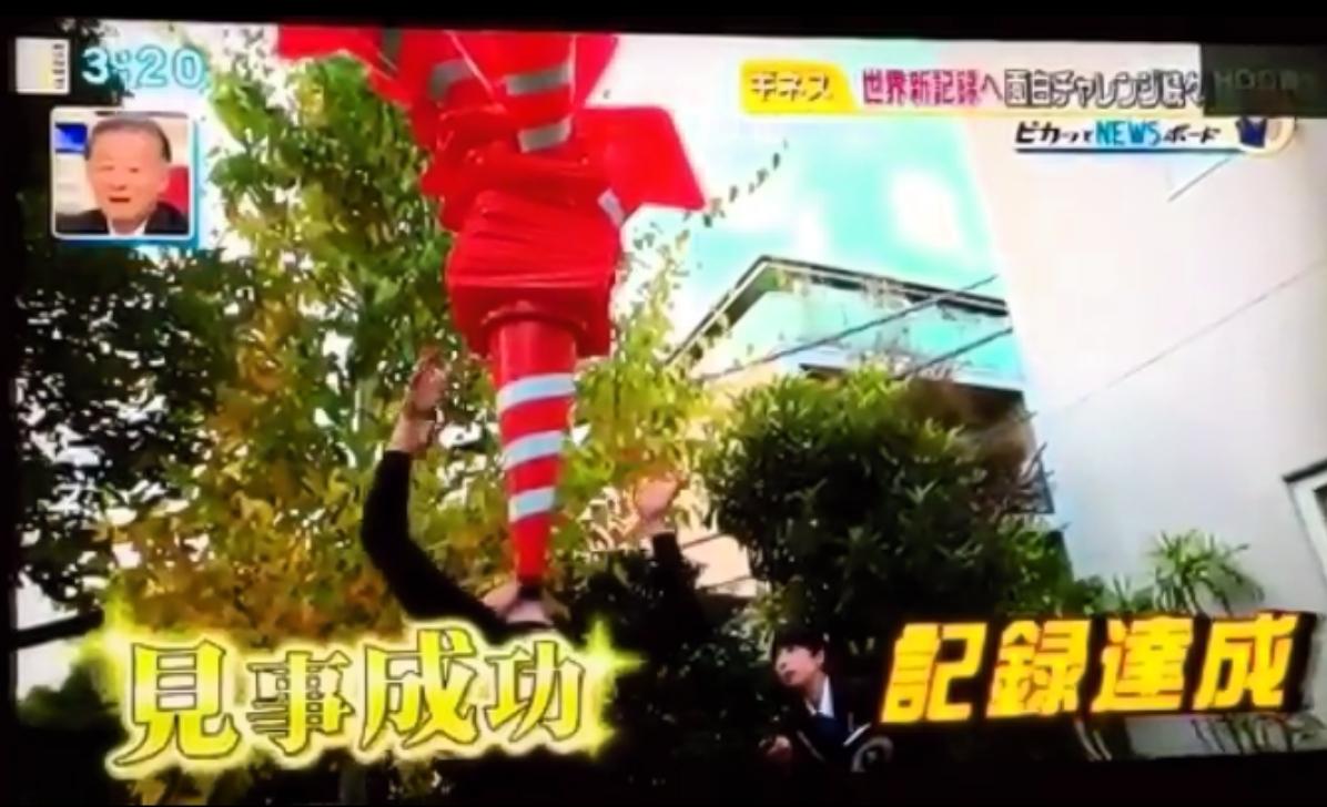 カラーコーンで世界記録!:本日フジテレビのグッディ様にて放送!
