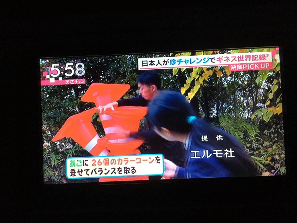 大道芸の世界記録に挑戦!:TBS あさチャンで放送されました!