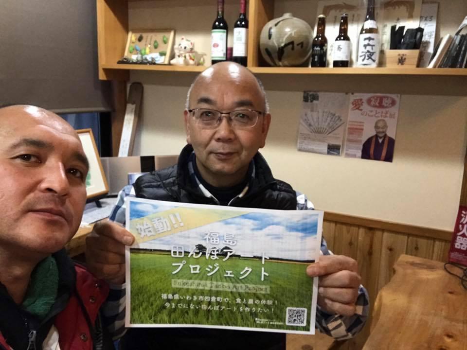田村市、川内村に活動報告に!