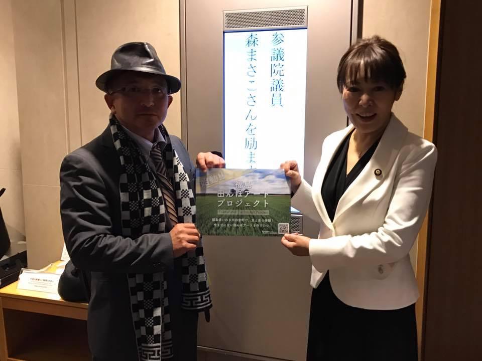 福島田んぼアートプロジェクトのページをみていただき大変ありがとうございます。