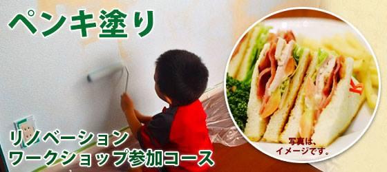 7月30日にペンキ塗りワークショップ( サンドウィッチ試食付)開催します!