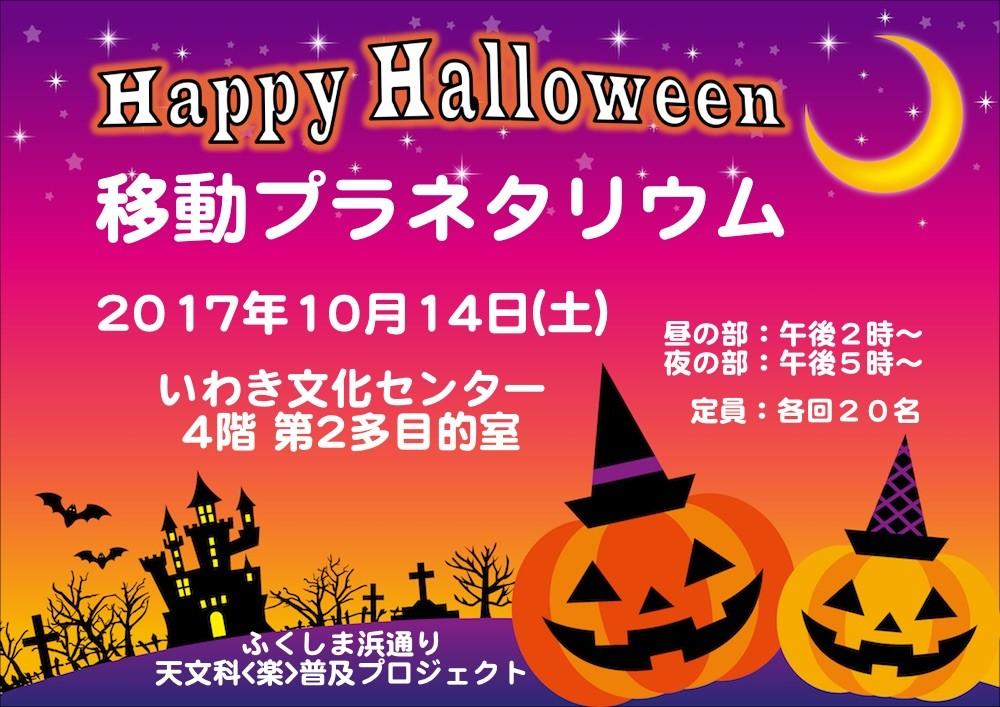 ハロウィン☆イベント:移動プラネタリウムinいわき文化センター