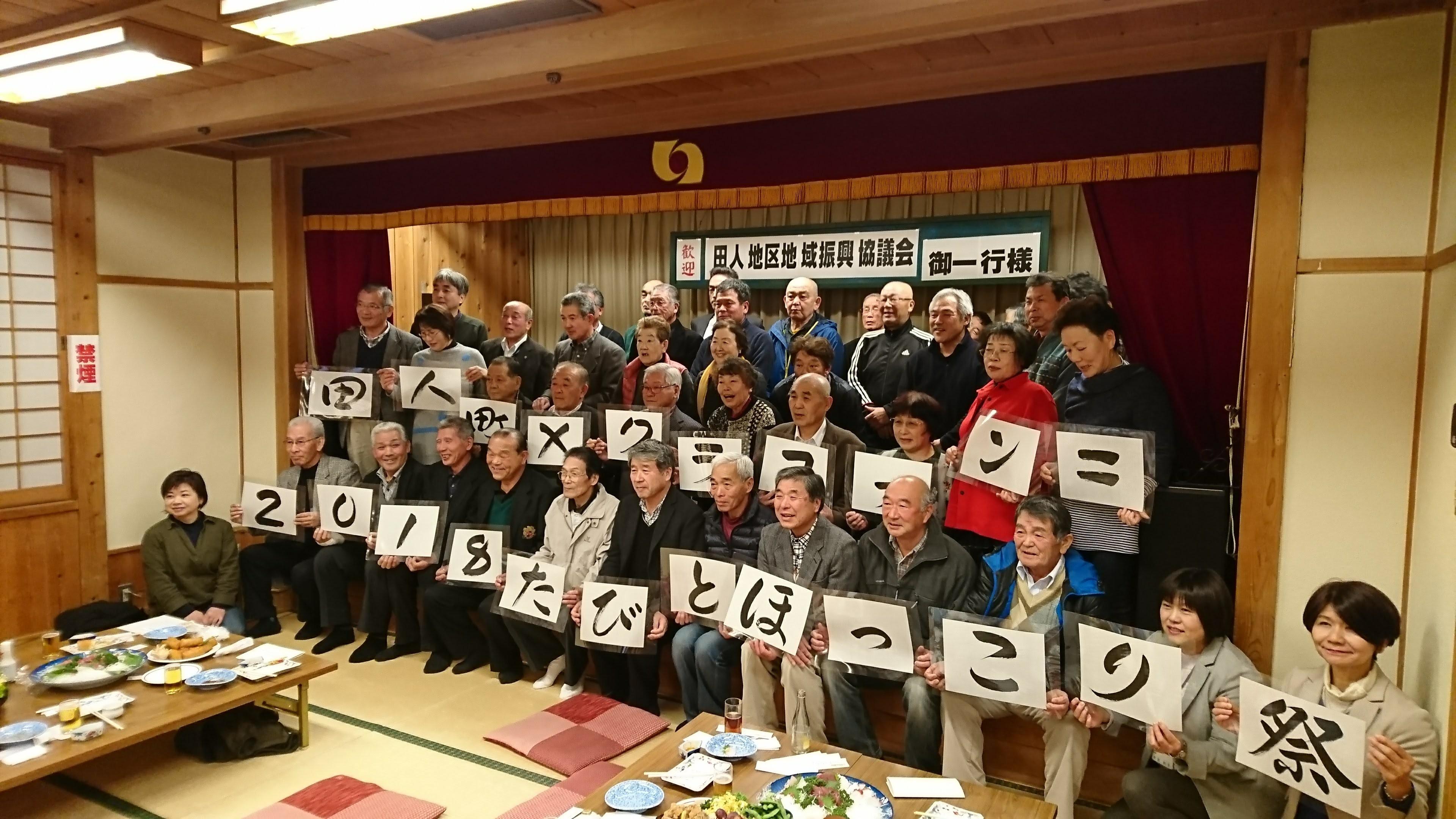 H29ほっこり祭打ち上げ(兼田人地域振興協議会忘年会)を実施しました!
