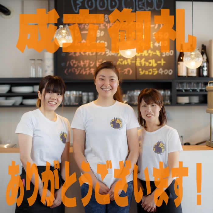 プロジェクト成立の御礼【kulagardencoffee】