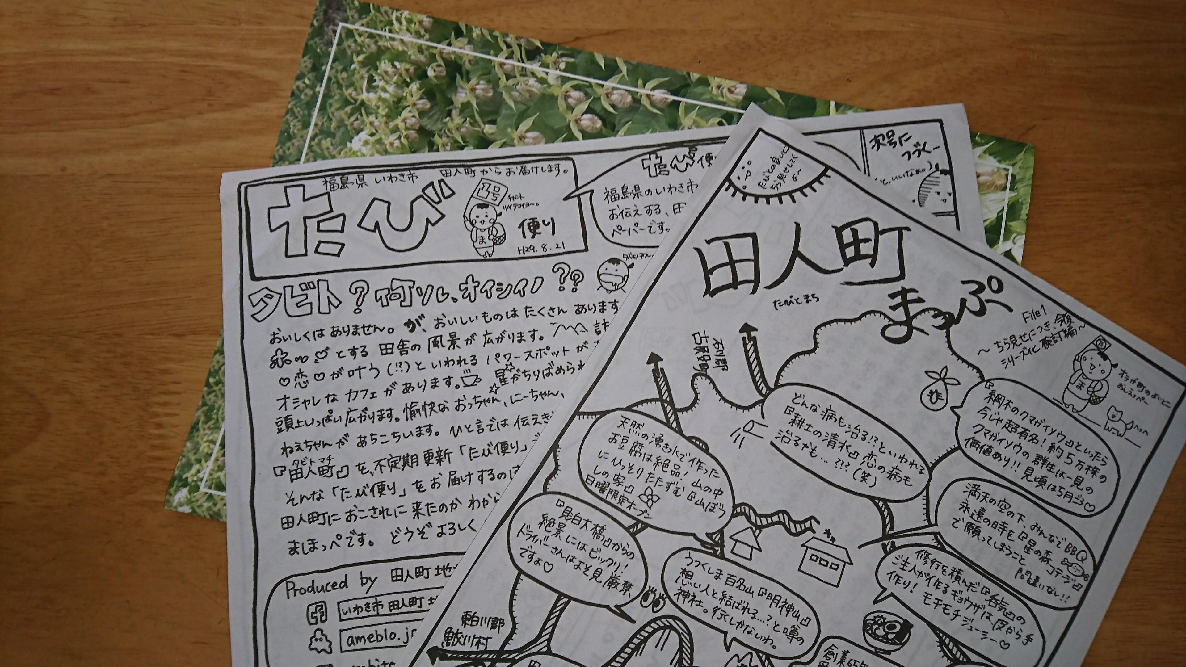「たび便り」→超進化→「たびとガイドマップ」へ!!