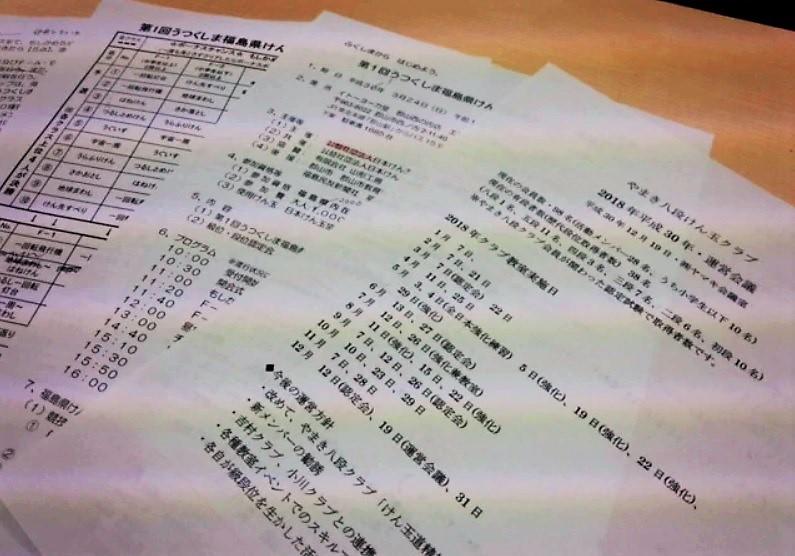 日本けん玉協会福島県支部全体運営会議が行われました。