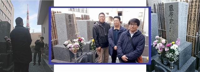 藤原一生初代会長のお墓参りに行ってきました。