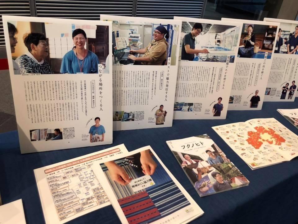 福島県地域おこし協力隊募集合同説明会