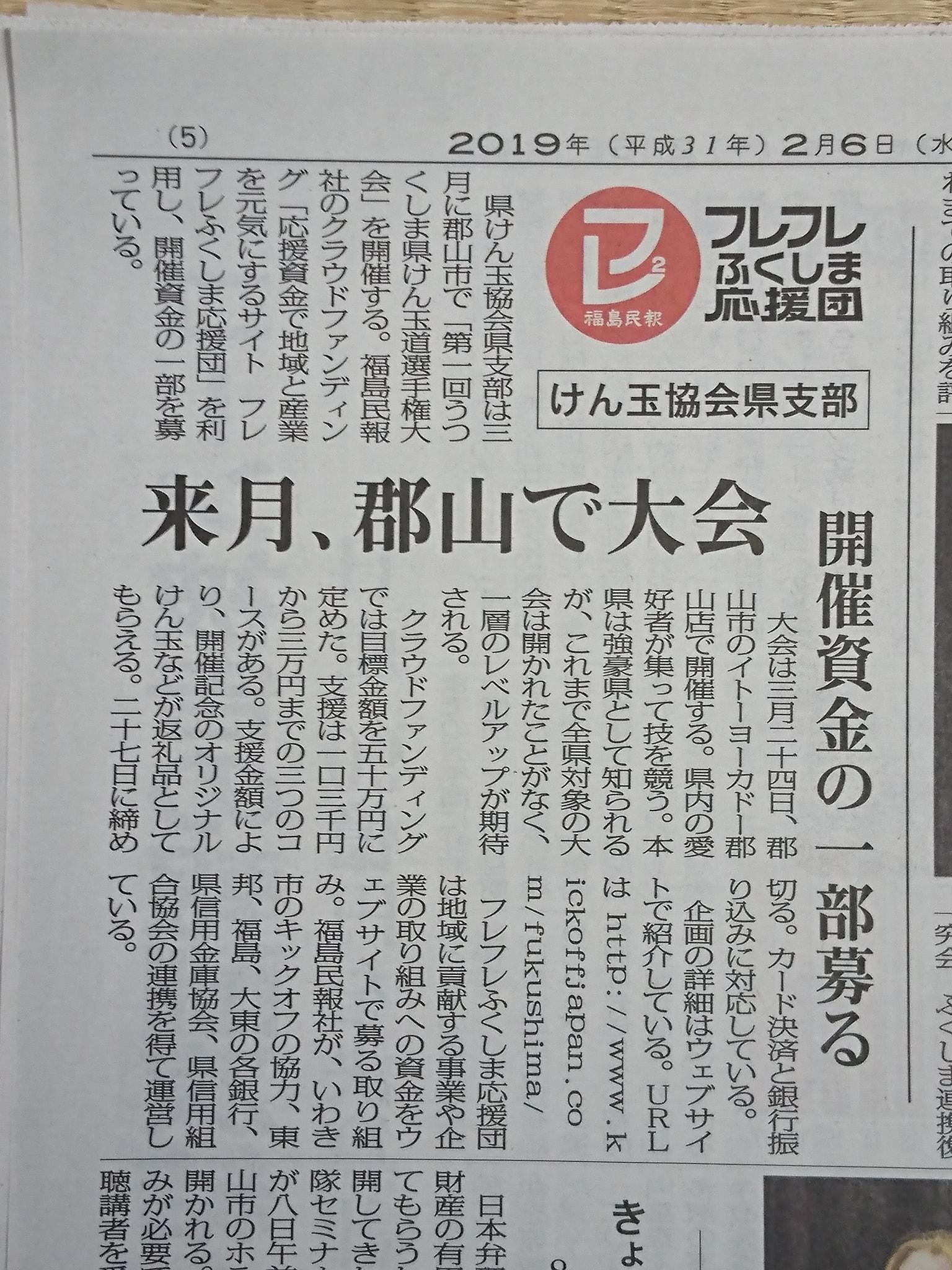 本日の福島民報社様の新聞に掲載していただきました!!