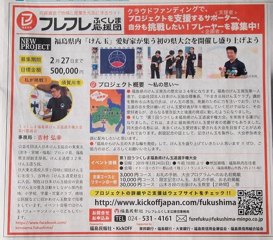 本日の福島民報新聞にクラウドファンディングの広告が掲載されています!!