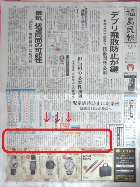 本日の福島民報新聞の1面 にけん玉の記事が掲載されました!!