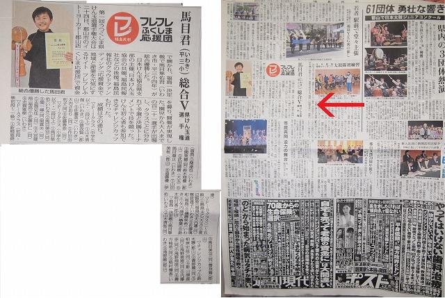 「第1回うつくしま福島県けん玉道選手権大会」の記事が掲載されました!!