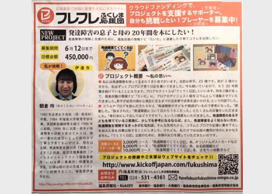 福島民報朝刊に広告が出ました