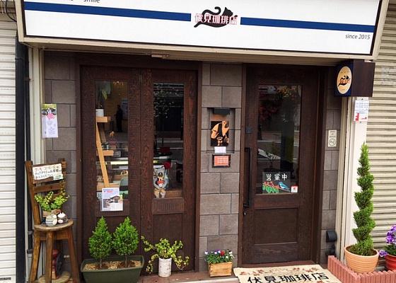 伏見珈琲店にチラシを置いていただきました