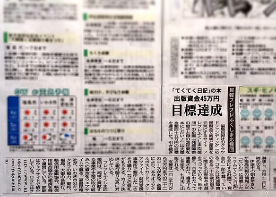 目標達成の記事が民報新聞に載りました
